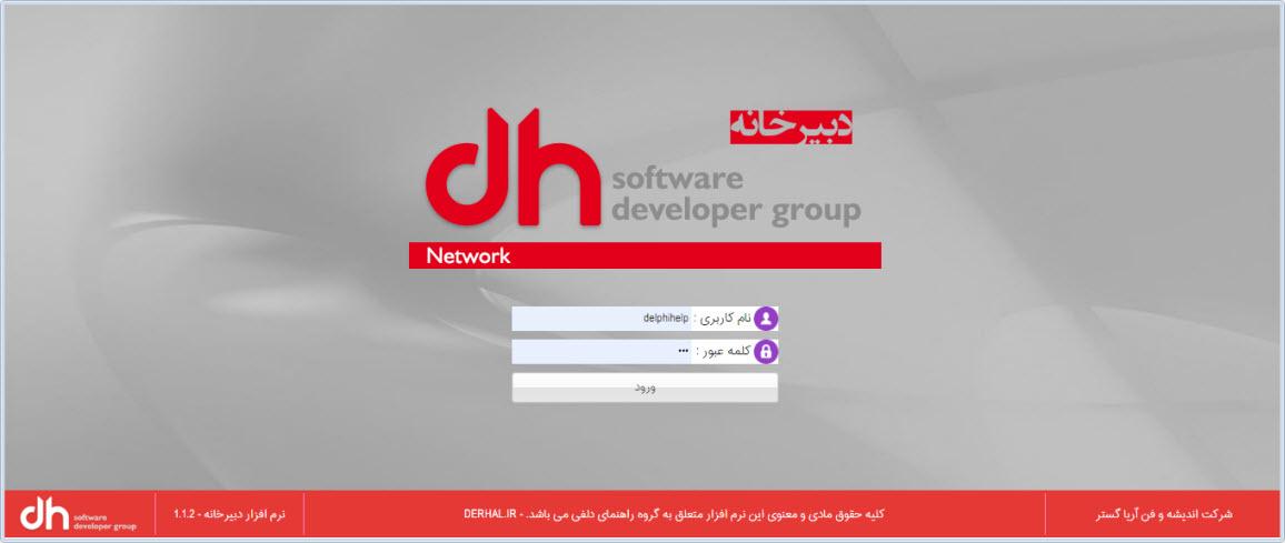 نرم افزار دبیرخانه تحت شبکه و وب - گروه نرم افزاری درحال
