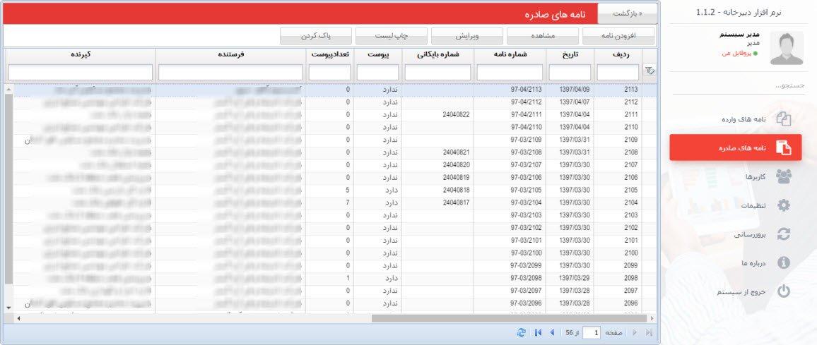 نرم افزار دبیرخانه تحت وب - گروه نرم افزاری درحال