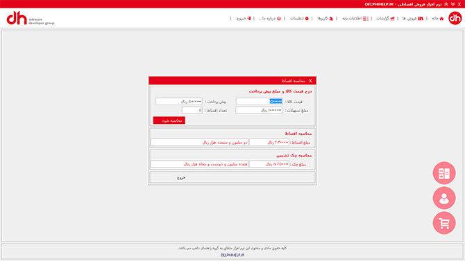 نرم افزار فروش اقساطی کالا و لوازم - گروه نرم افزاری درحال