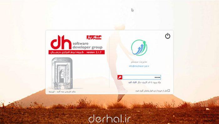 derhal app 1 | گروه نرم افزاری درحال