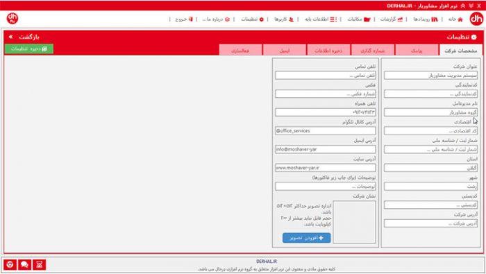 derhal app 13 | گروه نرم افزاری درحال