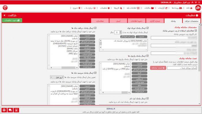 derhal app 14 | گروه نرم افزاری درحال