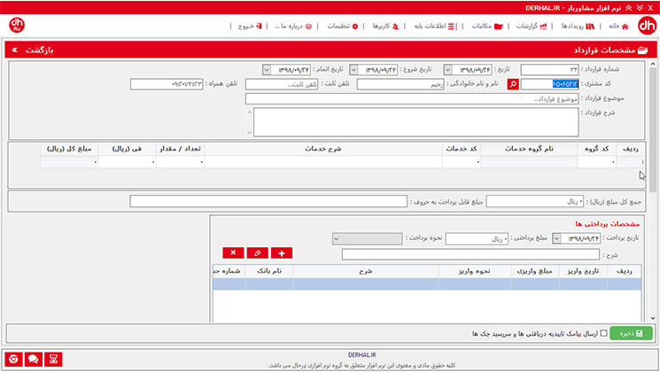 derhal app 16 | گروه نرم افزاری درحال