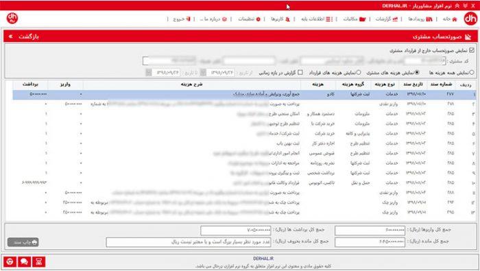 derhal app 17 | گروه نرم افزاری درحال