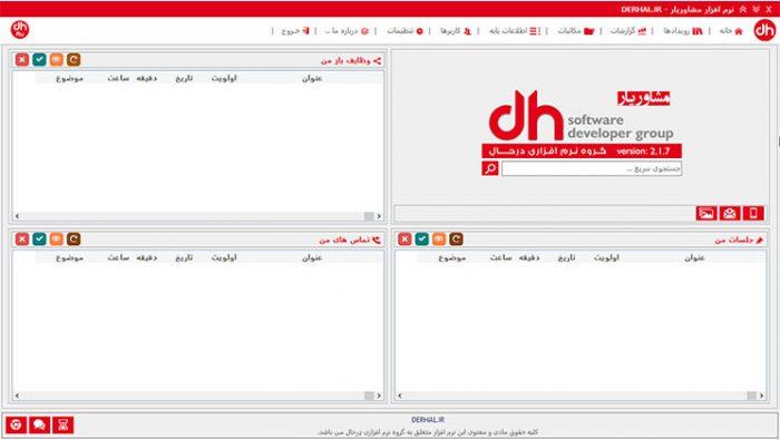 derhal app 2 | گروه نرم افزاری درحال