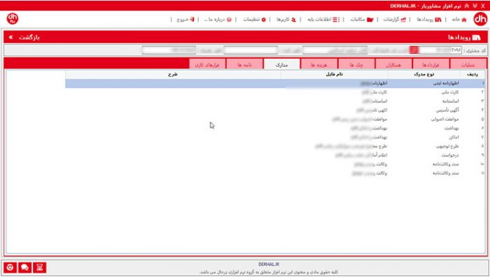 derhal app 8 | گروه نرم افزاری درحال