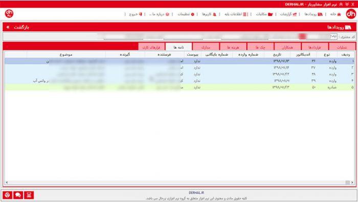 derhal app 9 | گروه نرم افزاری درحال