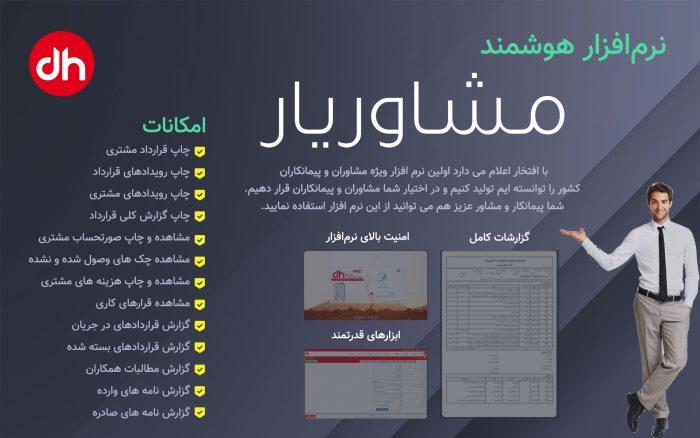 معرفی نرم افزار مشاوریار گروه نرم افزار درحال