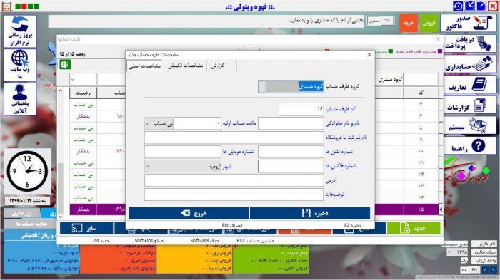 نرم افزار حسابداری استیلا - گروه نرم افزاری درحال