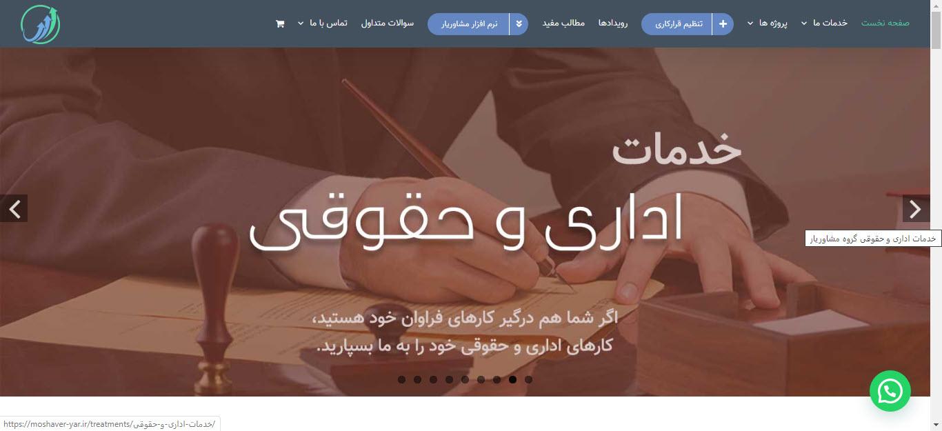 نمونه کار طراحی سایت مشاوریار - گروه نرم افزاری درحال