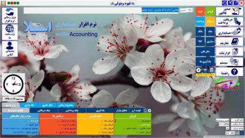 نرم افزار حسابداری پخش مویرگی استیلا - درحال