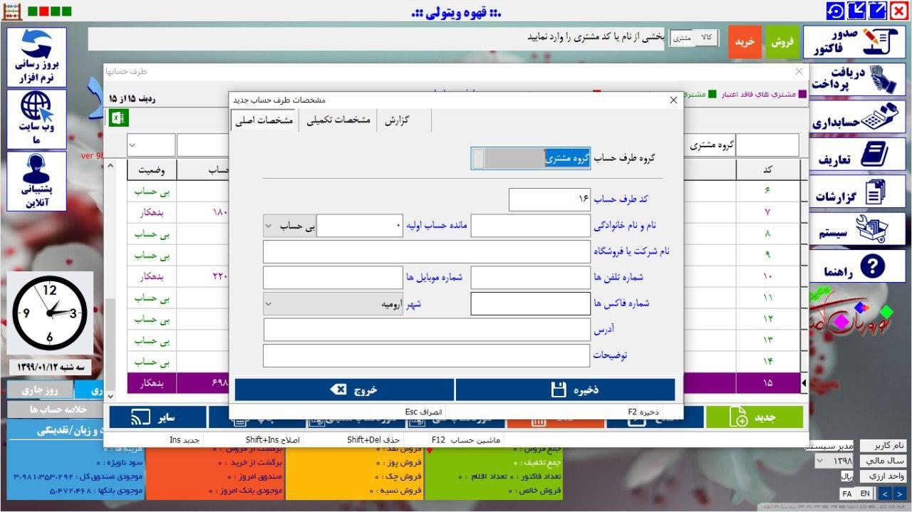 نرم افزار حسابداری پخش مویرگی استیلا - گروه نرم افزاری درحال