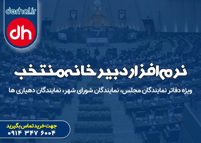 نرم افزار دبیرخانه منتخب نمایندگان مجلس - درحال