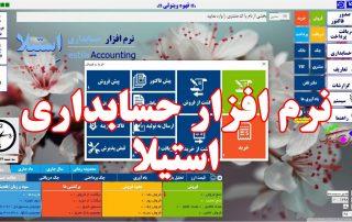 دانلود نرم افزار حسابداری فارسی رایگان برای کامپیوتر