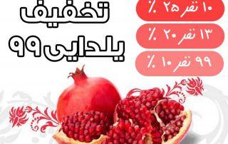 تخفیف ویژه شب یلدا گروه نرم افزار درحال